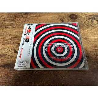 ドラマサントラCD「警部補 古畑任三郎オリジナル・サウンドトラック・リミックス」(テレビドラマサントラ)