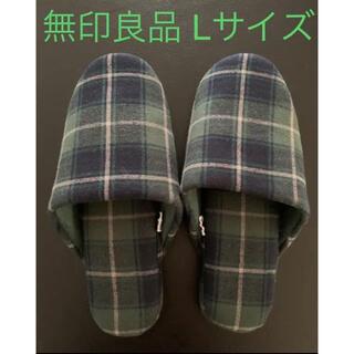 ムジルシリョウヒン(MUJI (無印良品))の無印良品 綿フランネル インソールクッション スリッパ Lサイズ 緑チェック(スリッパ/ルームシューズ)