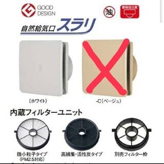 【給気口】Panasonic自然給気口スラリVB-GX100PMF2-Wです