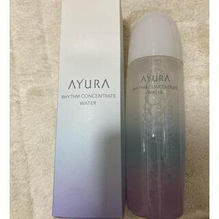 アユーラ(AYURA)のアユーラ☆リズムコンセントレート(化粧水/ローション)