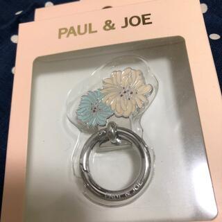 ポールアンドジョー(PAUL & JOE)のポール&ジョー スマホリング(その他)