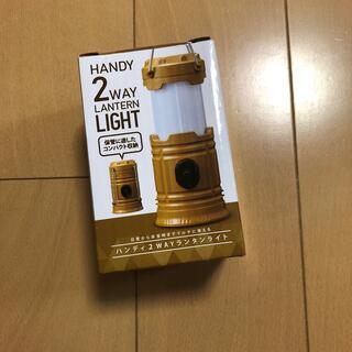 ハンディ 2way ランタン ライト(ライト/ランタン)