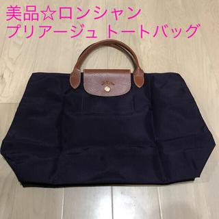 ロンシャン(LONGCHAMP)のmalo様 美品☆ロンシャン ル プリアージュ 紫 トートバッグ(トートバッグ)