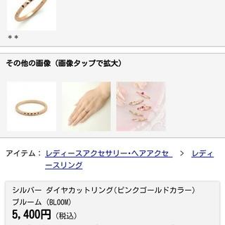 ブルーム(BLOOM)のシルバー ダイヤカットリング(ピンクゴールドカラー)  (リング(指輪))