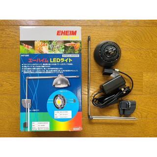 エーハイム(EHEIM)のエーハイム LEDライト WWW ホワイト 廃盤品(アクアリウム)