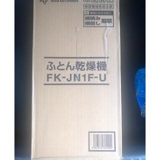 アイリスオーヤマ(アイリスオーヤマ)のアイリスオーヤマ ふとん乾燥機 FK-JN1F-U 未使用(その他)
