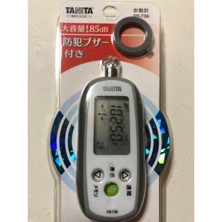 タニタ(TANITA)のタニタ防犯ブザー付き歩数計(ウォーキング)