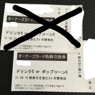 AEON - お値下げイオンシネマ ポップコーンor ドリンクS引き換え券2枚