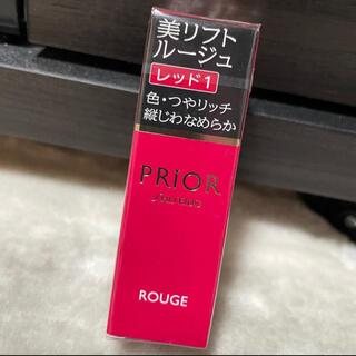 プリオール(PRIOR)の【新品未開封】PRIOR プリオール 美リフトルージュ レッド1(口紅)