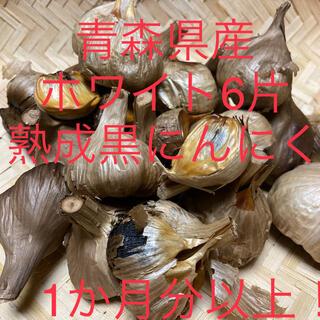 熟成黒にんにく 青森県産 福地ホワイト6片 1か月分以上(野菜)