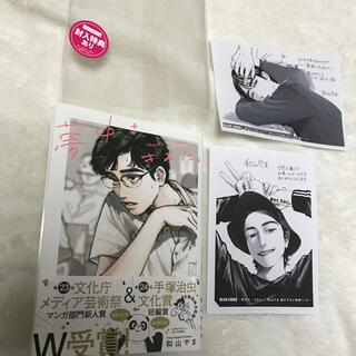 カドカワショテン(角川書店)の夢中さ、きみに。和山やま 描き下ろし特典ペーパー2枚付き(女性漫画)