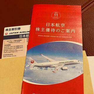 ジャル(ニホンコウクウ)(JAL(日本航空))のJAL株主優待券1枚+冊子(航空機)