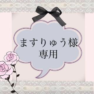 サンダイメジェイソウルブラザーズ(三代目 J Soul Brothers)のJSBIII★隆二くんコンパクトミラー&チャームセット(バッグチャーム)