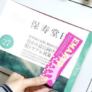 ミズハシホジュドウセイヤク(水橋保寿堂製薬)のエマーキット まつげ美容液(まつ毛美容液)