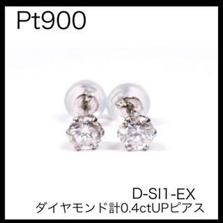 Pt900 プラチナ 一粒ダイヤモンド計0.4ctUPピアス D-SI1-EX(ピアス)