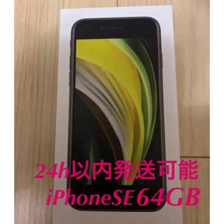 アイフォーン(iPhone)のiPhoneSE 第二世代 64gb  iPhoneSE2  新品  ホワイト(スマートフォン本体)