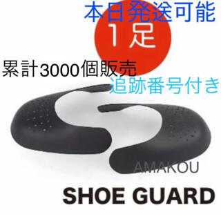 シューガード 1足 履きジワ防止 プロテクター スニーカーシールド(スニーカー)