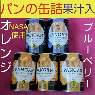 パン パンの缶詰 ❌ 5缶(パン)