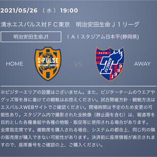 清水エスパルス対FC東京 チケット(サッカー)