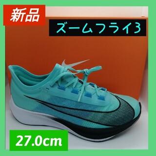 ナイキ(NIKE)の【匿名配送】27.0cm ズーム フライ 3 AQUA RUSH(シューズ)