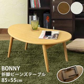 BONNY 折れ脚ビーンズテーブル ナチュラル(ローテーブル)