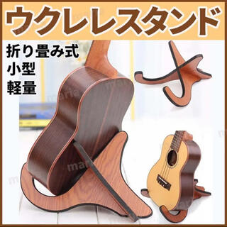 ギター ウクレレ スタンド 木製 ミニ 折りたたみ バイオリン 楽器  組立 軽(その他)
