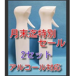No.602 マイクロミストスプレーボトル×2本  【アルコール対応空容器】(容器)