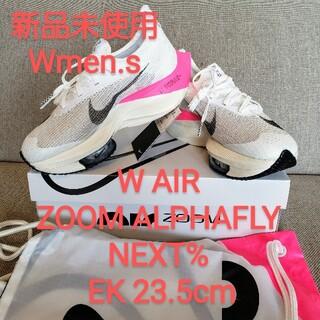ナイキ(NIKE)の【新品】W AIR ZOOM ALPHAFLY NEXT% EKipchoge(シューズ)