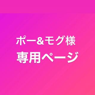 ポー&モグ様専用(ニット/セーター)
