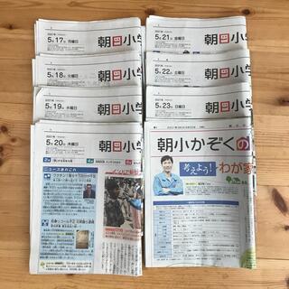 アサヒシンブンシュッパン(朝日新聞出版)の朝日小学生新聞5/17(月)〜5/23(日)7日間(印刷物)