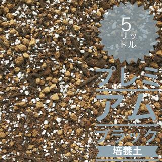 観葉植物、その他鉢植え専用、すぐに使えるプレミアムブラック培養土5リットル(その他)