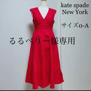 ケイトスペードニューヨーク(kate spade new york)のkate spade ケイトスペード  フレアロングワンピース サイズS 赤(ロングワンピース/マキシワンピース)