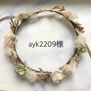 ayk2209様 花かんむりグリーンホワイト(その他)