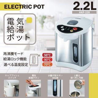 アウトレット☆電気ポット 2.2L HKP-220