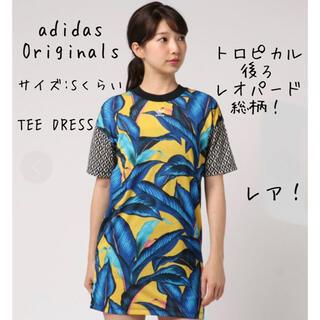 アディダス(adidas)の【adidas Originals 】Tシャツ ワンピース 派手柄(ミニワンピース)