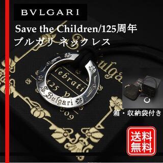 ブルガリ(BVLGARI)のBVLGARI ネックレス Save the Children 125周年記念(ネックレス)