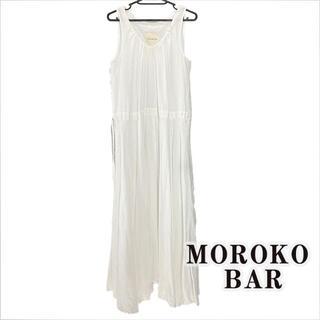 モロコバー(MOROKOBAR)のMOROKO BAR モロコバー ガーゼ ワンピース(ロングワンピース/マキシワンピース)