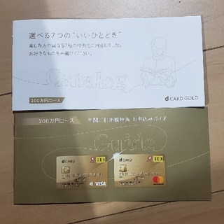 エヌティティドコモ(NTTdocomo)の専用 docomo ゴールドカード 会員優待クーポン ドコモ 22000円分(その他)