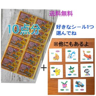 ポケモン(ポケモン)のポケモンパンキャンペーンシリアルシール  10点+おまけシール(その他)