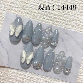 ネイルチップ 現品 ロング 蝶々 韓国 グレー 埋めつくし