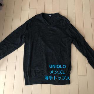 UNIQLO - ユニクロ メンズL薄手トップス春ニット