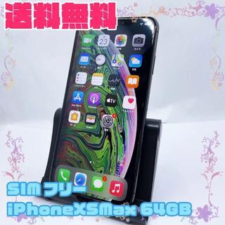 アイフォーン(iPhone)の【A】SIMフリー iPhoneXS Max 64GB グレー(スマートフォン本体)