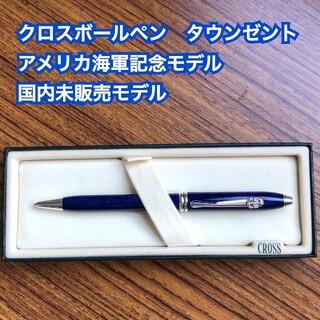 クロス(CROSS)のCROSS ボールペン レア 日本未販売 米海軍の周年を記念した限定モデル(ペン/マーカー)