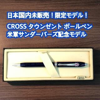 クロス(CROSS)のCROSS クロス ボールペン レア 日本未販売 限定モデル(ペン/マーカー)