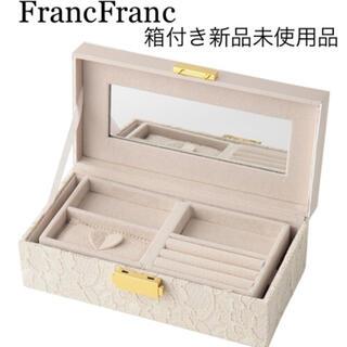 フランフラン(Francfranc)のFrancFrancフランフラン マリージュエリーボックス S(小物入れ)