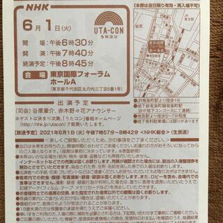6/1 NHKうたコン 同伴者1名 返金保証有り(音楽フェス)