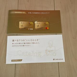 エヌティティドコモ(NTTdocomo)のdカード 年間ご利用特典 200万コース(その他)