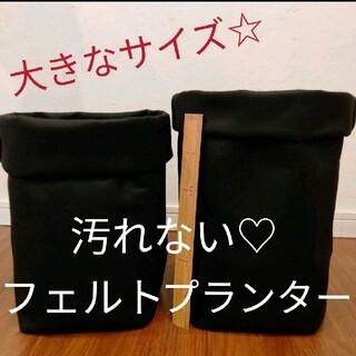 大きいサイズ♡フェルトプランター♡黒 2枚セット♡植木鉢 プランター 不織布(プランター)