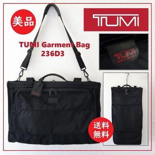 トゥミ(TUMI)のDo様専用 送料込 美品★TUMI ガーメントバッグ 236D3★トゥミ/スーツ(トラベルバッグ/スーツケース)