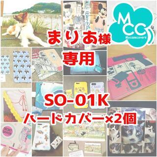 まりあ様専用 SO-01K オーダーメイドスマホケース×2個(Androidケース)